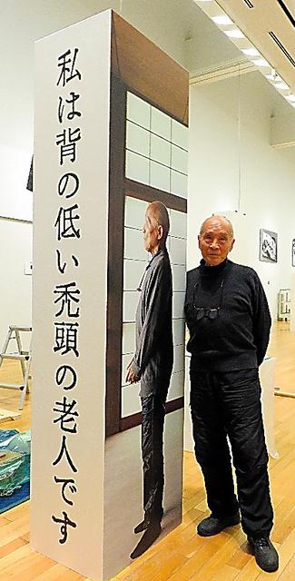 谷川俊太郎展では「私は~」などの詩句が柱に書かれ、等身大の写真も展示された=今年1月、東京都新宿区
