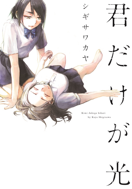 (C)シギサワカヤ/「楽園」/白泉社