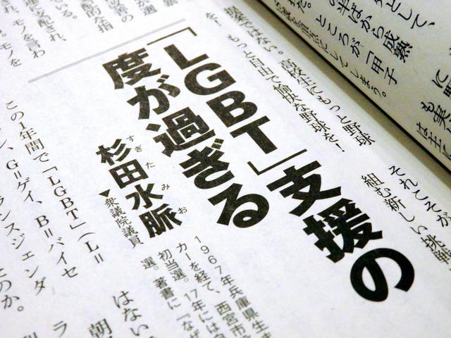 杉田水脈衆院議員が「新潮45」に寄稿した文章