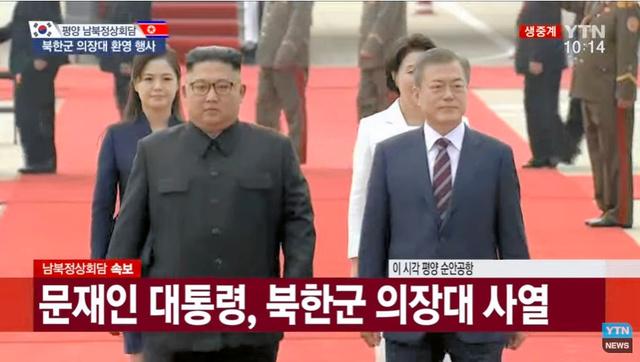 韓国の文在寅大統領(右)と北朝鮮の金正恩朝鮮労働党委員長が並んで歩く様子を速報する韓国メディア=韓国のYTNテレビ