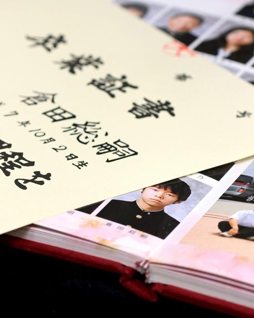 倉田さんの卒業証書と、卒業アルバム