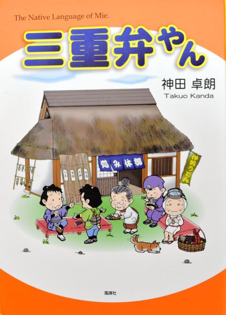 日本ど真ん中書店大賞ご当地部門3位に選ばれた「三重弁やん」