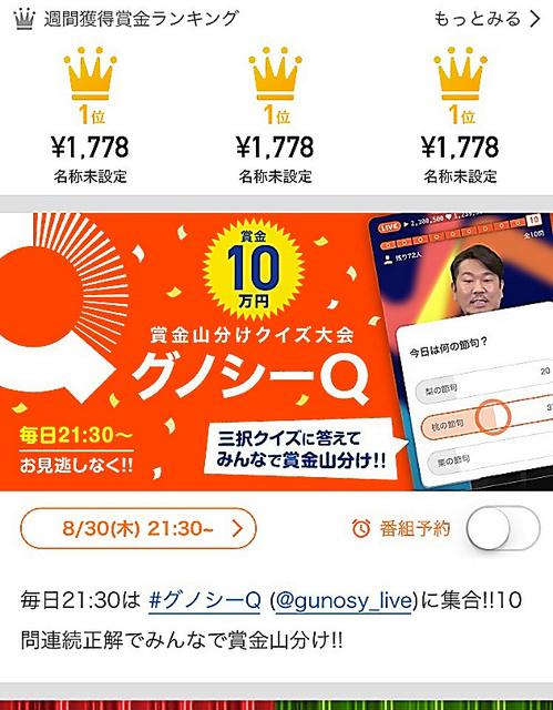 グノシーの賞金山分けクイズの画面