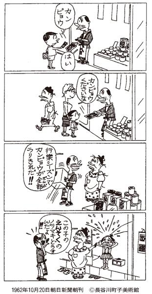 1962年10月20日朝日新聞朝刊 (C)長谷川町子美術館