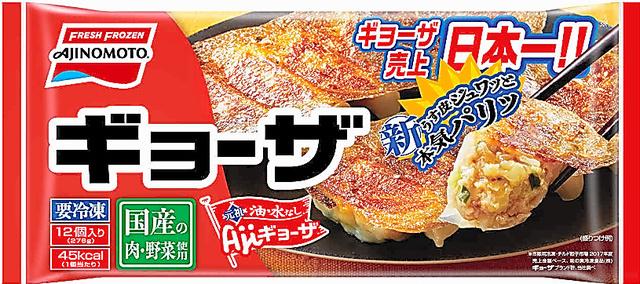 ギョーザ(味の素冷凍食品)225円前後
