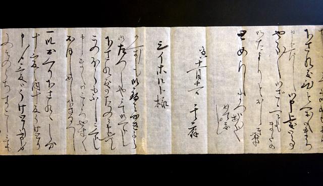たきの手紙。なかほどにシーボルトの名が見える(ライデン大学図書館所蔵、宮崎教授提供)