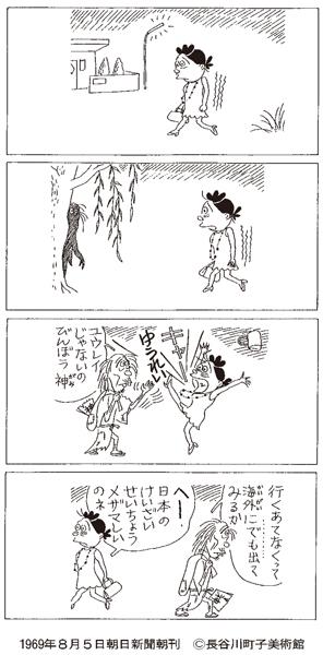 1969年8月5日朝日新聞朝刊 (C)長谷川町子美術館