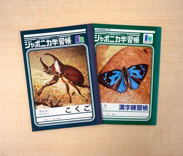 山口進さんが撮影した写真が載るジャポニカ学習帳(人気投票で選ばれた復刻版)