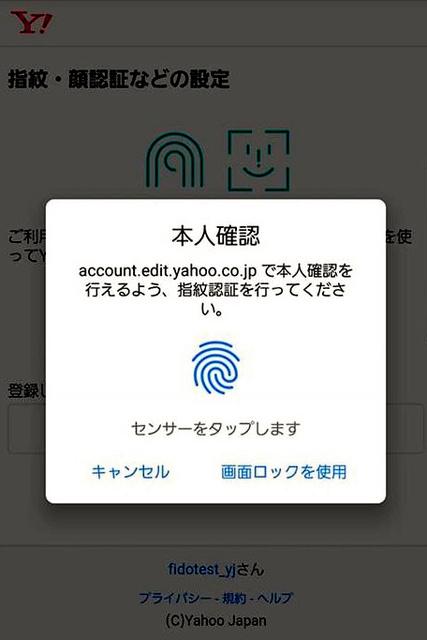 指をセンサーにかざすと、ヤフーのサービスにログインできる(同社提供)