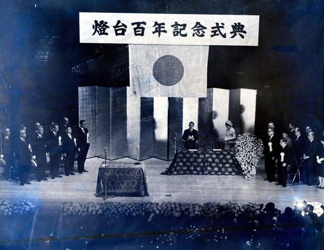 灯台100年記念式典でおことばをのべる皇太子時代の天皇陛下。右は皇太子妃だった皇后さま=1968年11月、東京都内
