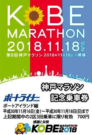 神戸新交通が発売する、第8回神戸マラソン記念乗車券。エントリー受付日の16、17日と大会当日の18日に使える(神戸新交…