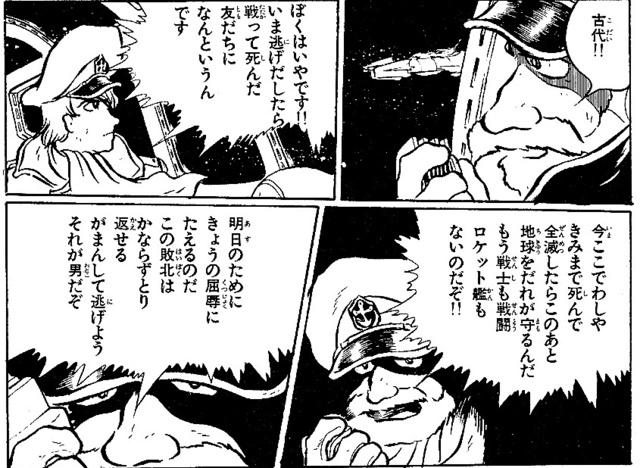 松本零士作画の漫画版「宇宙戦艦ヤマト」から。無謀な突撃をしようとする部下を懸命に止めようとする沖田。アニメ版とはセリフに違いがある