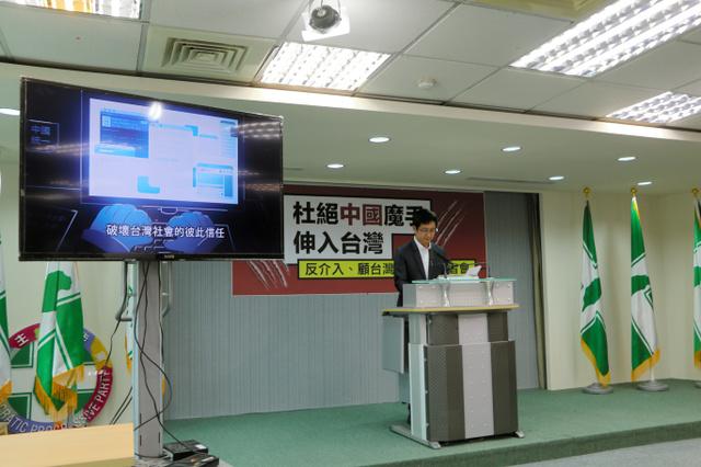 中国が台湾の統一地方選挙に介入していると訴え、支持を呼びかける宣伝動画を公開した民進党の記者会見=2018年11月19日、台北、西本秀撮影