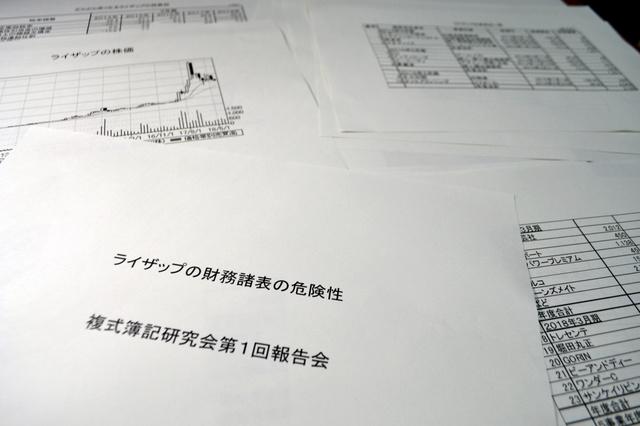 4カ月前に細野さんがつくったセミナー向け資料。ライザップの赤字転落を「予言」していた