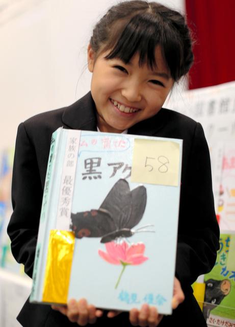 (ロングキャプション)最優秀賞受賞作「私の育てた黒アゲハ」と作者の橋見優奈さん=矢祭町