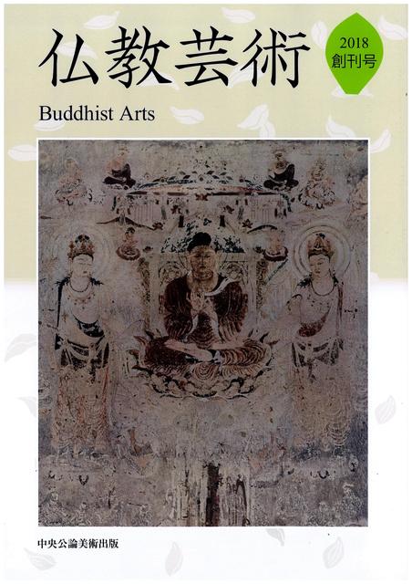 「仏教芸術」創刊号
