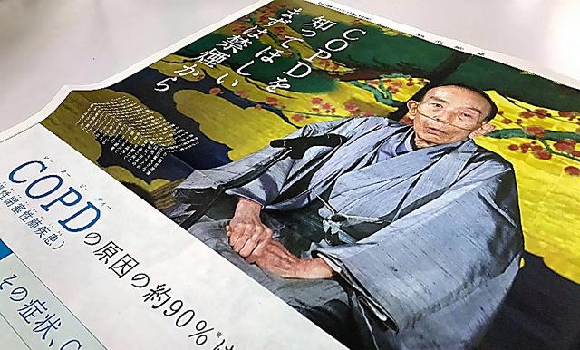 没後の11月21日、COPD(慢性閉塞性肺疾患)啓発の新聞広告に登場した桂歌丸さん