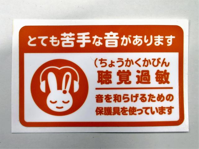 聴覚過敏の人、身につけるウサギ...