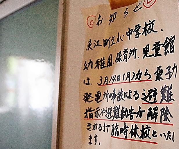津島支所に残る貼り紙。今は帰還困難区域になっている=福島県浪江町