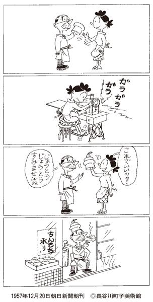 1957年12月20日朝日新聞朝刊 (C)長谷川町子美術館