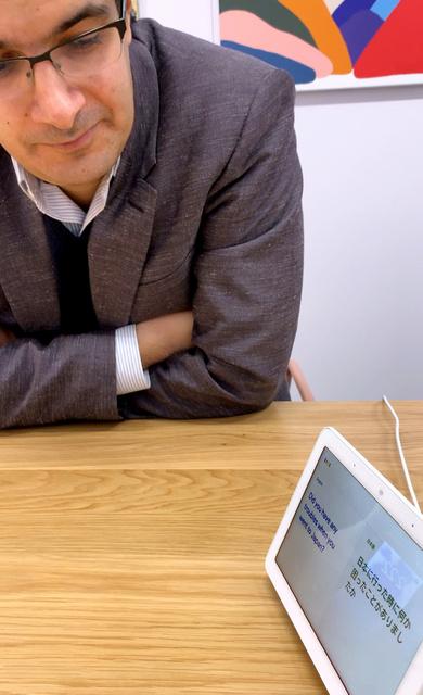 グーグルが発表した「グーグルアシスタント」の通訳機能。英語で話しかけた内容は英語で表示されると同時に日本語に変換され、数秒後に日本語に翻訳された音声が流れてきた=2019年1月10日、米ラスベガス、尾形聡彦撮影