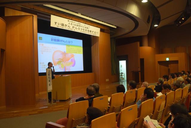 今回のシンポジウムでは膵臓(すいぞう)がんが中心テーマだった=2019年1月19日午後2時9分、横浜市中区の県総合医療会館、岩堀滋撮影