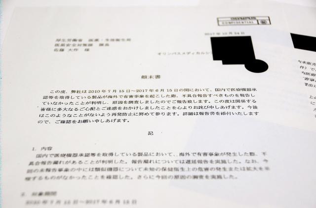 """厚労省が開示したオリンパス提出の「<Asajikai sjis=""""顛"""">顚</Asajikai>末(てんまつ)書」"""