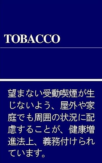 文字大きく、見やすい色に 新たなたばこパッケージのイメージ=財務省提供
