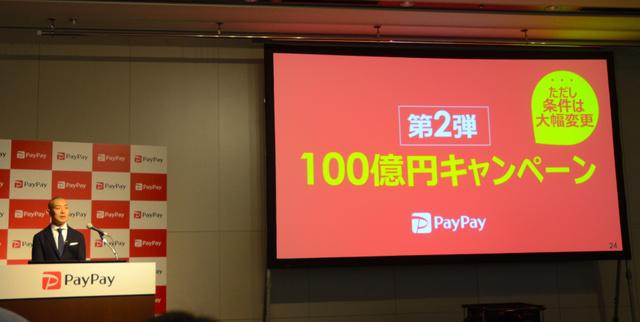 「第2弾100億円キャンペーン」について発表するペイペイの中山一郎社長=東京都千代田区