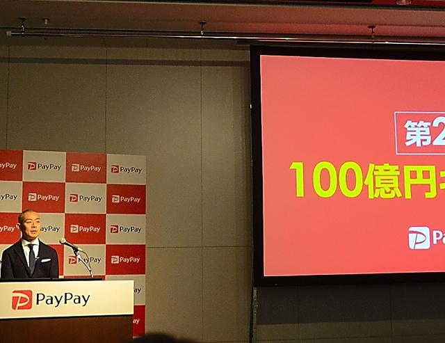「第2弾100億円キャンペーン」を発表するペイペイの中山一郎社長=東京都千代田区