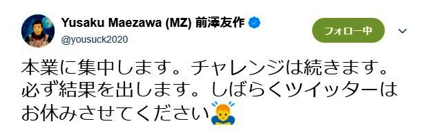 ツイッターの休止を宣言したZOZOの前沢友作社長のツイート