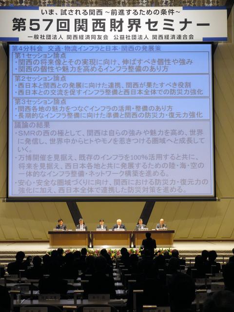 関西財界セミナー2日目の8日、六つの分科会での議論を共有し、セミナー宣言を採択した=京都市の国立京都国際会館