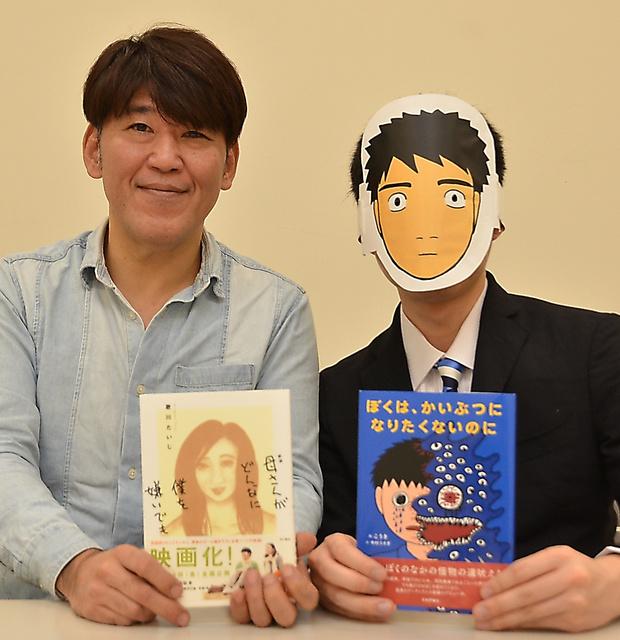 著書を手にする歌川たいじ(左)とこうき=東京都中央区