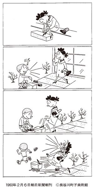 1960年2月6日朝日新聞朝刊 (C)長谷川町子美術館