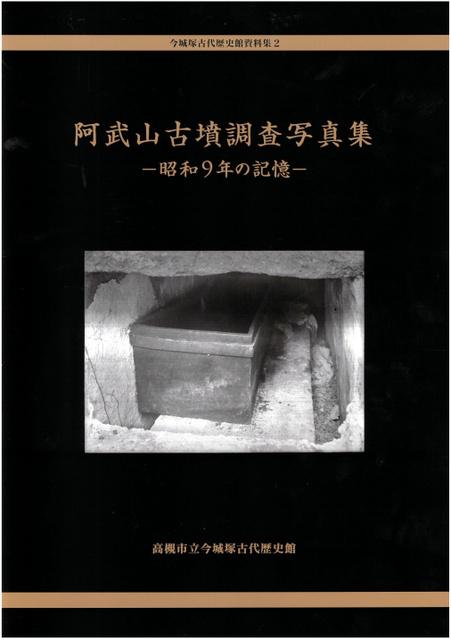 1934年の調査当時に撮影された写真を高精細印刷した「阿武山古墳調査写真集」(今城塚古代歴史館刊)