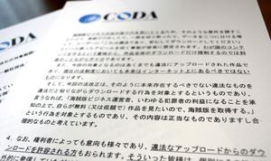高木浩光@自宅の日記 - リーチサイト規制の条文に …