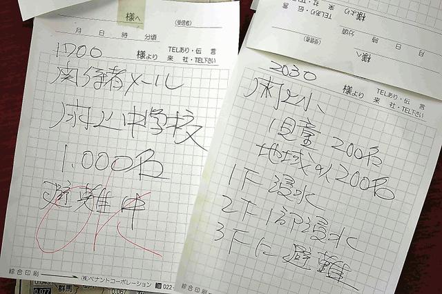 震災当日の夜、市秘書係長が書いたとみられるメモ。「1700 関係者メール 閖上中学校1000名避難中」などとある=名取市図書館の許可を得て撮影