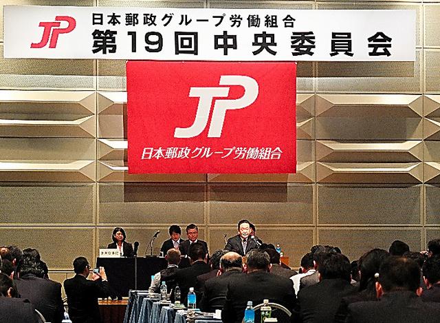 春闘方針を決めたJP労組の中央委員会=2月14日、東京都江東区