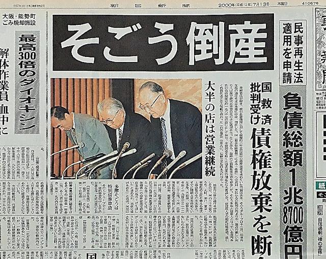 そごう倒産を伝える2000年7月13日付の朝日新聞朝刊(東京本社版)