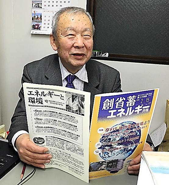 週刊専門誌「エネルギーと環境」を持つ清水文雄さん