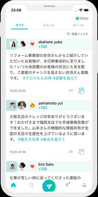 ユニポスのメッセージ投稿画面。自分が投稿した内容だけでなく、他の人の投稿を見て「拍手」を送ることができる=ユニポス提供