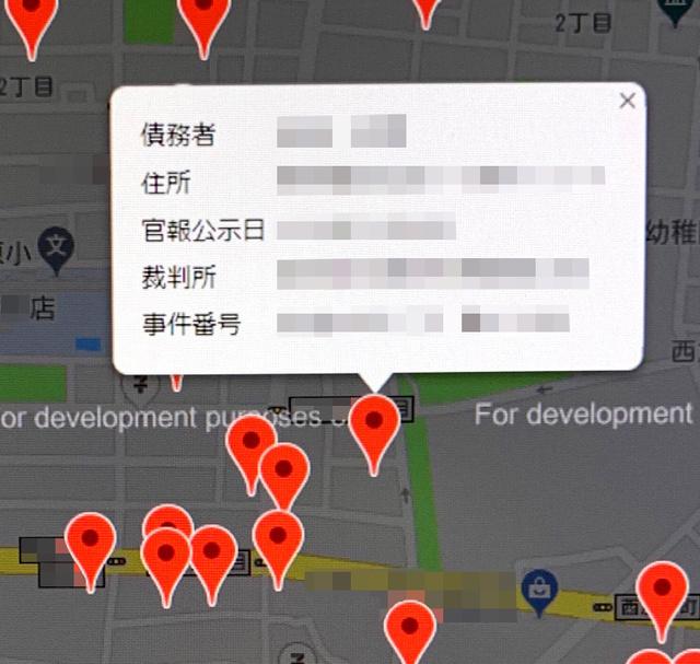 閉鎖された破産者マップ。債務者の氏名や住所などを誰もが閲覧できる状態だった=関係者提供(画像の一部を加工しています)