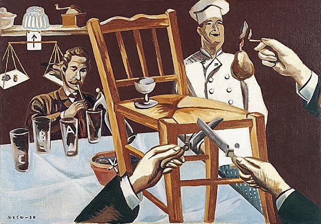 「よき料理人」(1930年、神奈川県立近代美術館蔵)