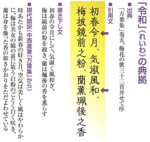 【新元号】政府提示6案に→英弘(えいこう)?広至(こうじ)?万和(ばんな)?万保(ばんほ)など