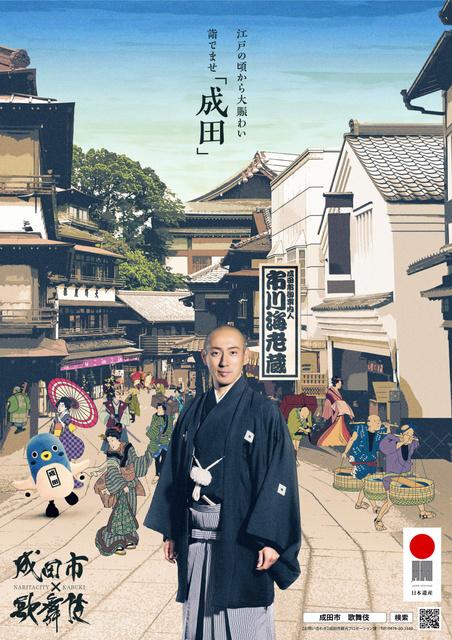 市川海老蔵さんが成田山新勝寺の表参道に立つ成田市御案内人のポスター=千葉県成田市提供
