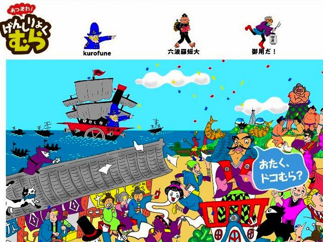 「あつまれ!げんしりょくむら」のトップページ=日本原子力産業協会のホームページから