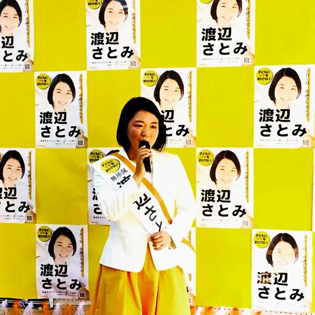 桑名市議選でマイクを握る渡辺仁美さん(桑名市、本人提供)