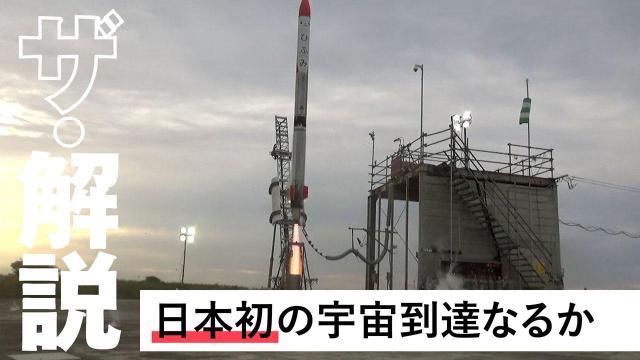 堀江さんらが開発したロケット、宇宙へ3度目の挑戦
