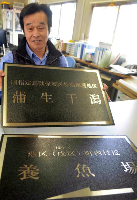ファインテック社の今の現場事務所で銘板を掲げる若生不二夫さん=宮城県山元町