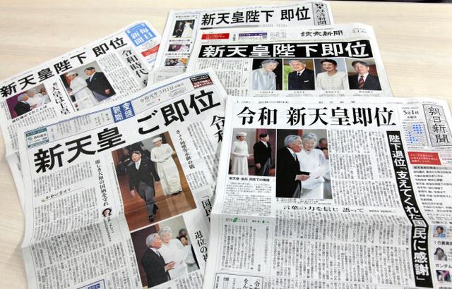 5月1日の朝刊各紙(東京本社最終版)